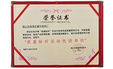睿牛制衣厂-荣获质量标杆荣誉证书