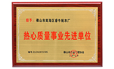 睿牛制衣厂荣誉证书