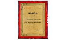 睿牛制衣厂-阿里巴巴认证证书