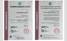 ISO45001职业健康管理体系认证