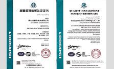 ISO09001质量管理体系认证