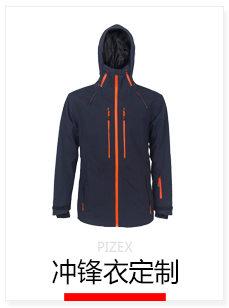 防风防水户外冲锋衣